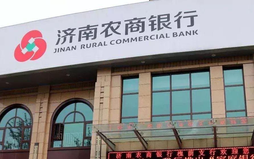 """济南农商行被指""""资产损失30亿"""",举报人:对每一个字"""