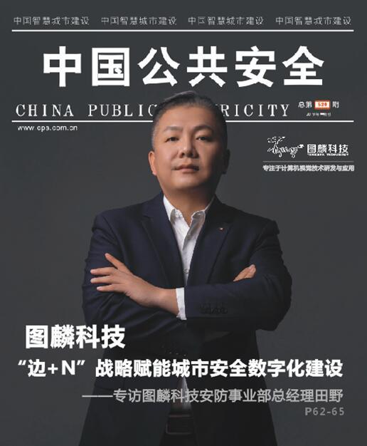 """图麟科技:""""边+N""""战略赋能城市安全数字化建设"""