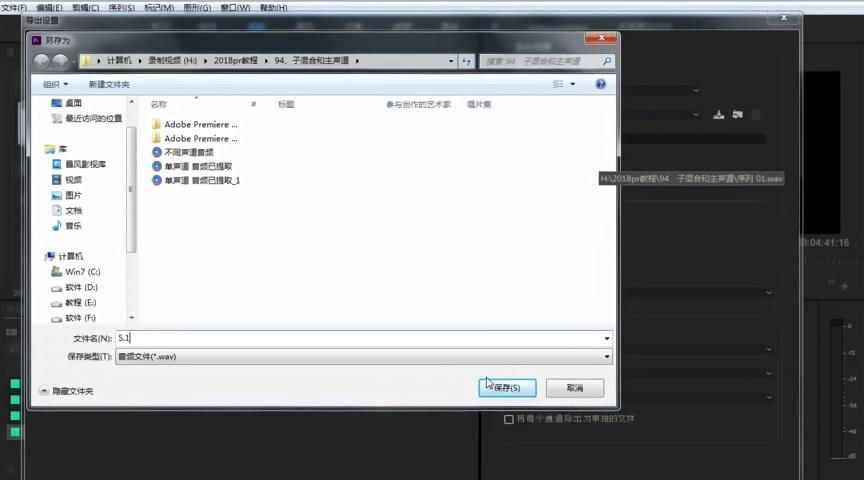 阿勇pr课堂视频教程第九十六课 利用premiere制作5.1声道