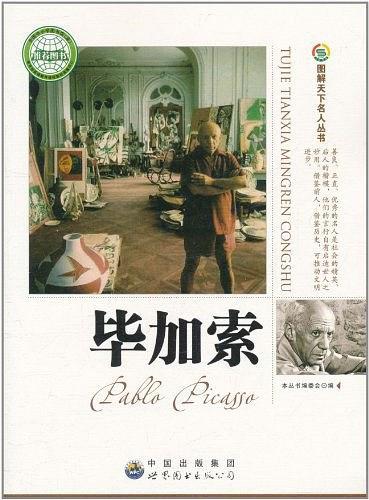 【书单】读懂天才毕加索的20本书(内含免费课程)
