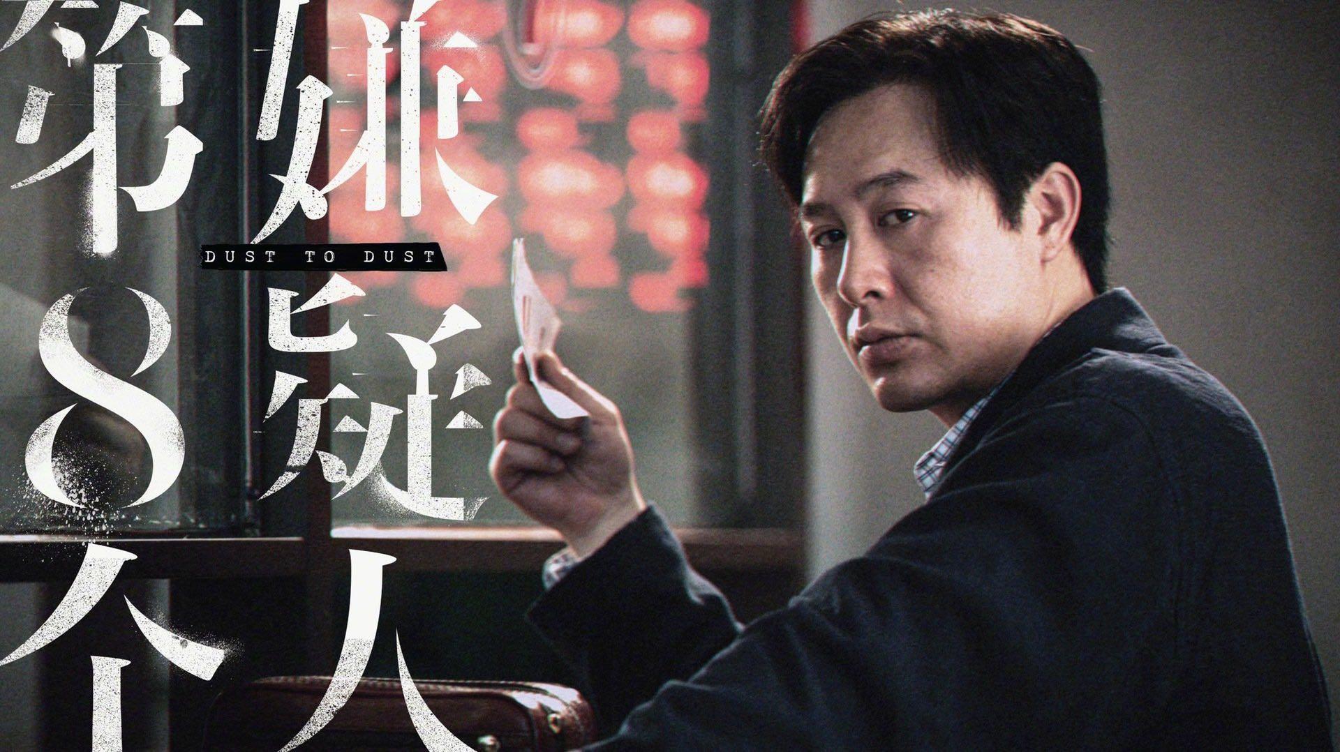 张颂文出演电影《第八个嫌疑人》.jpg
