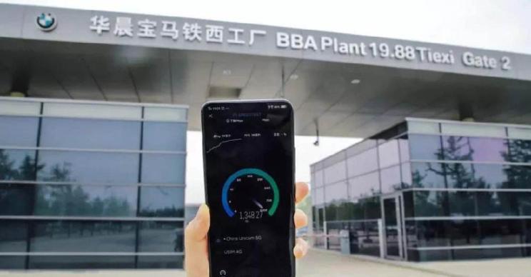 华晨宝马建成全球首个5G汽车生产基地_1
