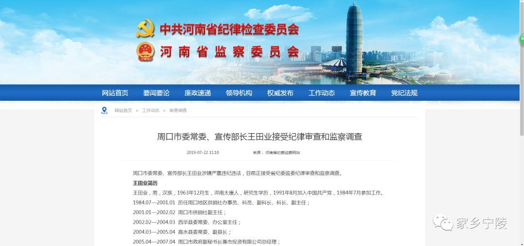 河南省周口市委常委、宣传部长王田业接受审查调查