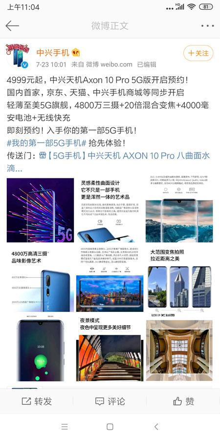 中兴天机Axon 10 Pro 5G版正式开启预约:售价4999