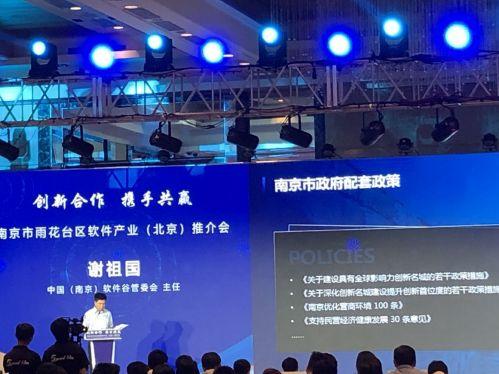 南京雨花台区软件产业北京推介 签约招商投资超40亿元