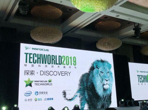 安全大咖云集 2019TechWorld技术嘉年华都聊了啥?