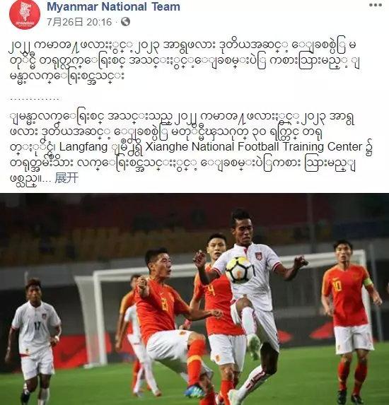 记者:缅甸足协确认8月30日在香河与国足热身