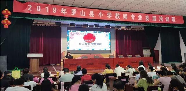 2019年罗山县小学教师专业发展培训圆满结束