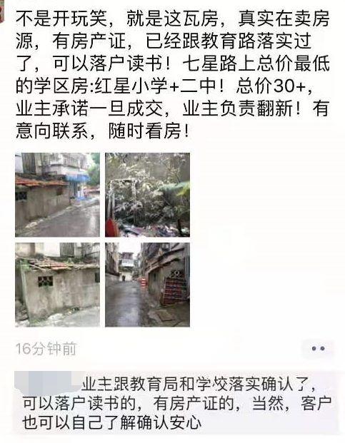 """<b>南宁13平方米""""学区破瓦房""""卖到35万!连门都没有…</b>"""