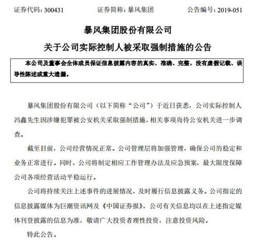 暴风集团实际控制人冯鑫因涉嫌犯罪被公安机关采取强制措施_0