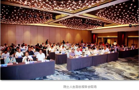 奋斗创造价值,莫负大好光阴|院士人生励志报告会广州举办