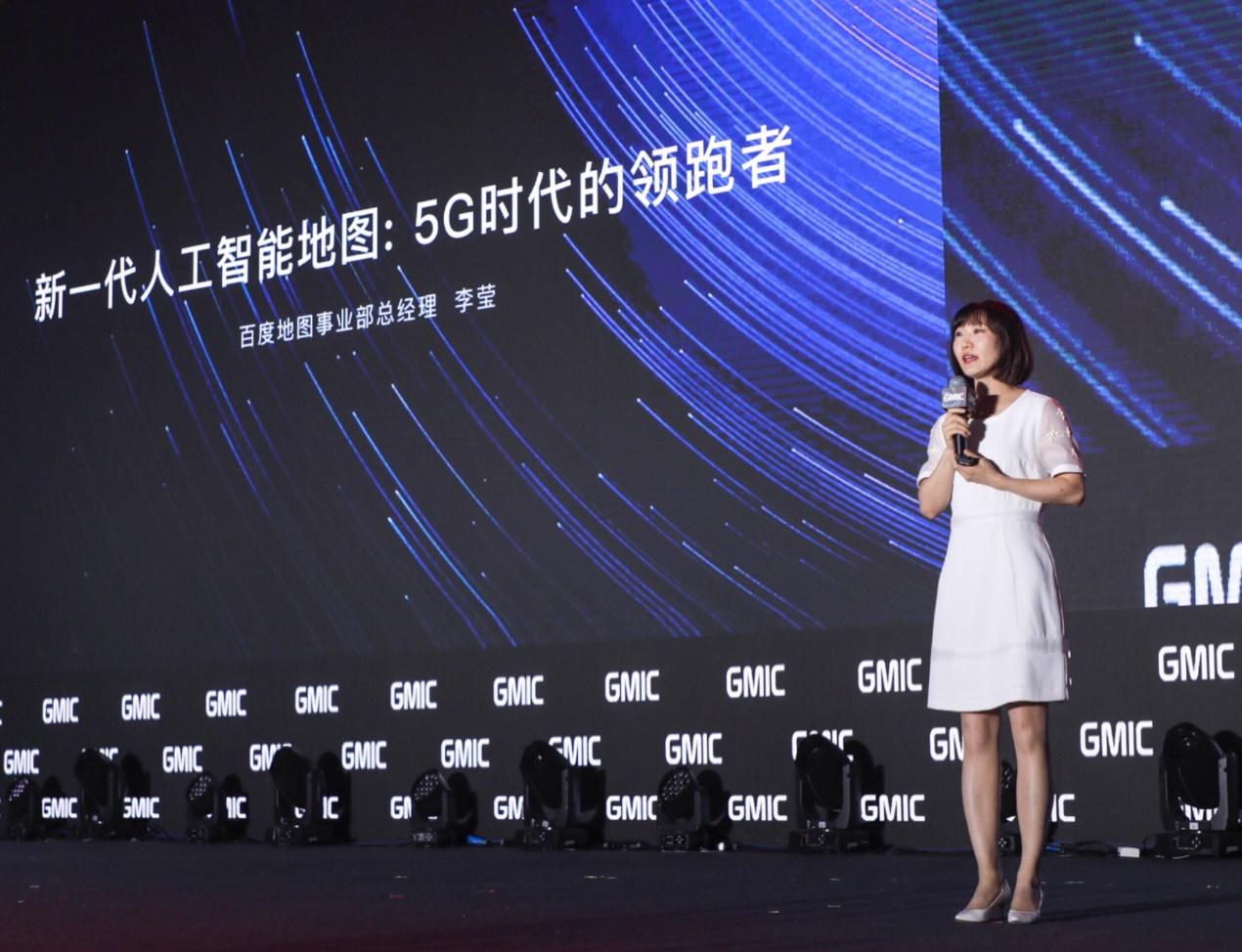 """百度李莹讲述5G时代AI地图的三大""""进化""""关键词:精细化、真实化、智能化"""