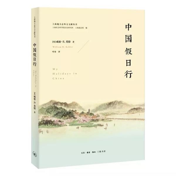文史|一百年前的这位英国旅行家如何描述他所遇见的江南