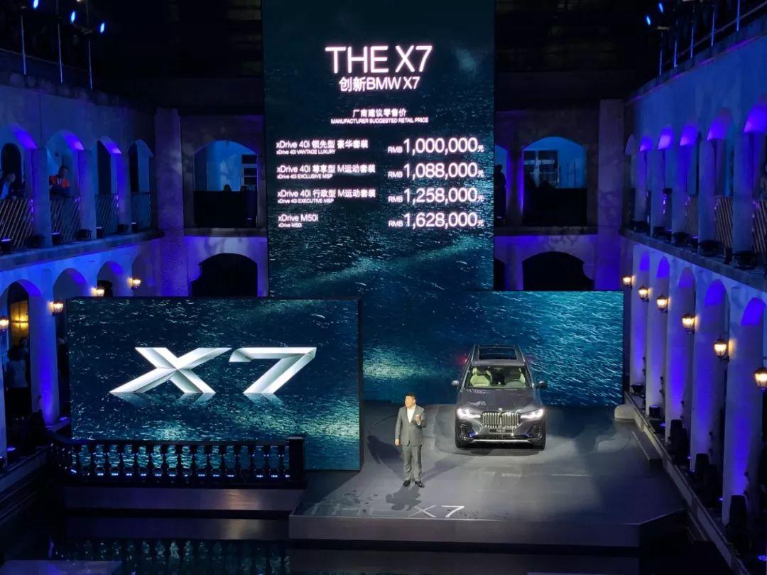 宝马X7八月份配置更新:40i新增两款车型,部分选装价格有变