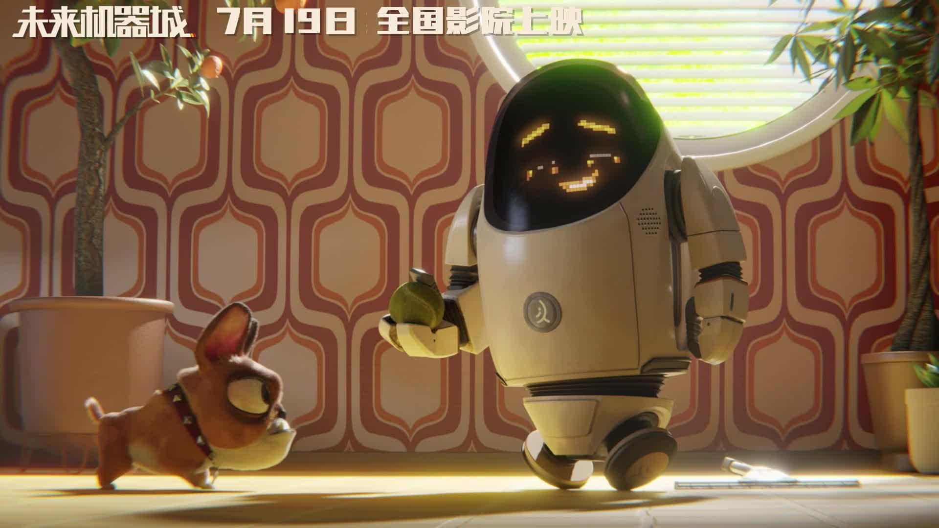 """《未来机器城》贱萌宠物馍馍""""凶萌""""来袭!"""