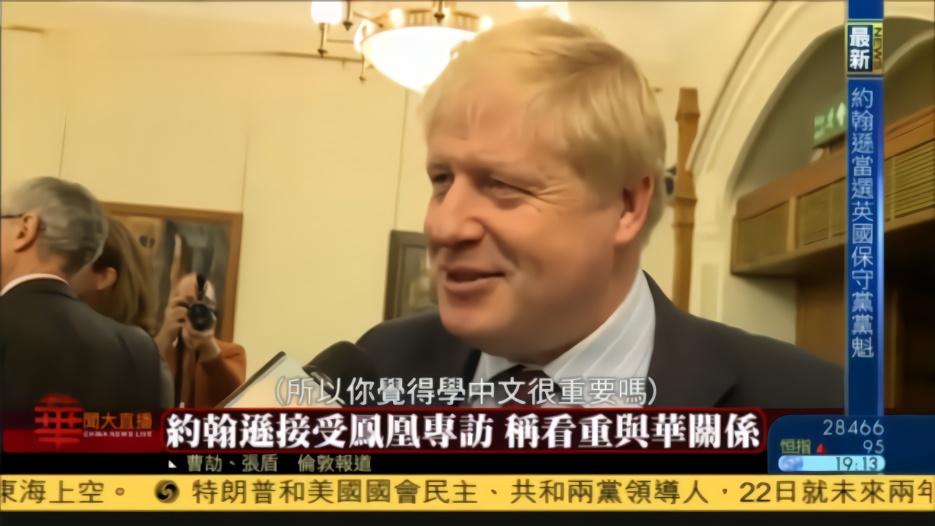 英国新首相约翰逊接受凤凰专访 称看重与华关系