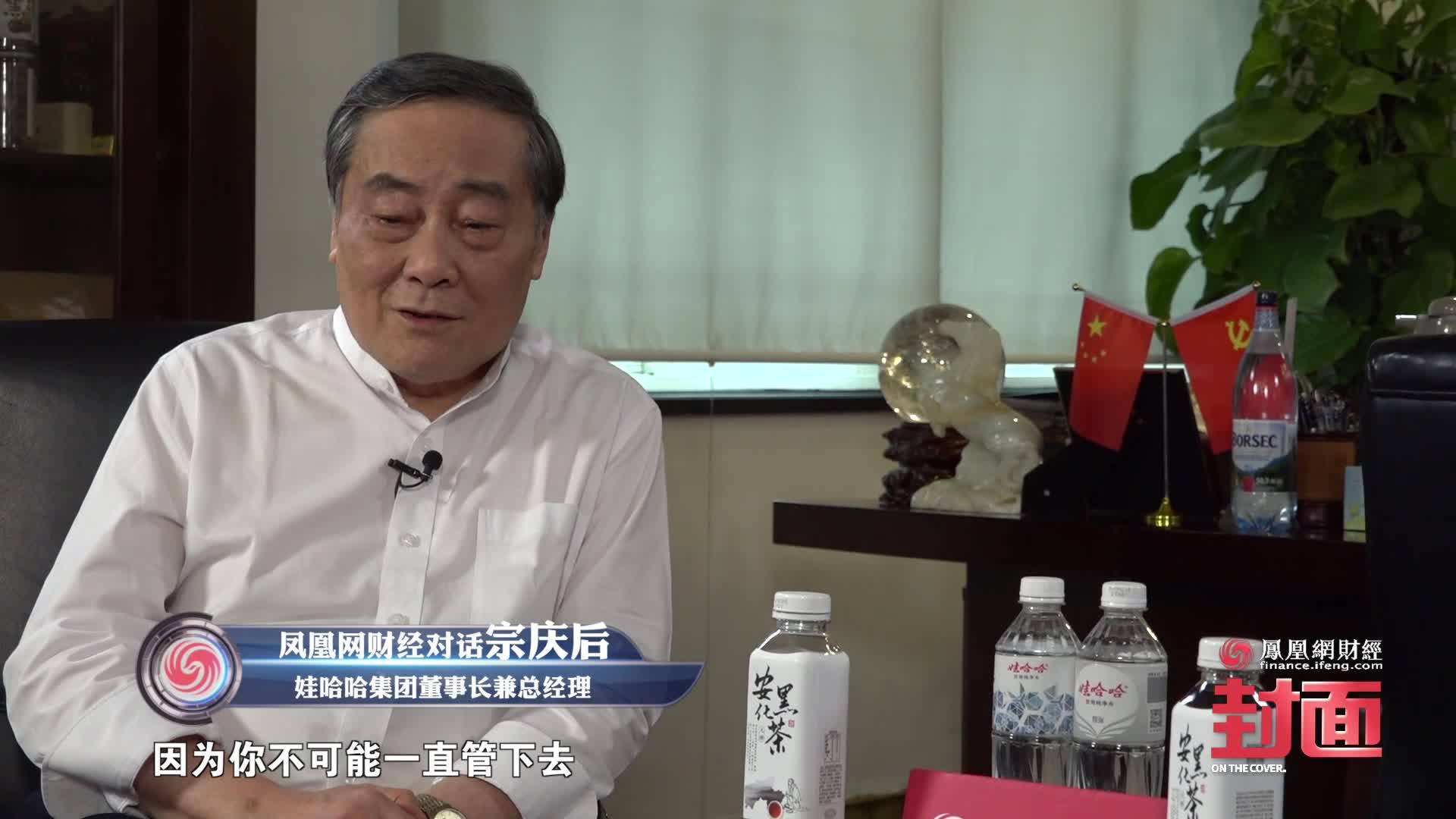 """宗庆后:""""百年老店""""不可能靠我一人完成"""