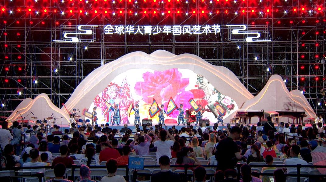 """探寻""""国风"""" 助力美育丨全球华人青少年国风艺术节开幕"""