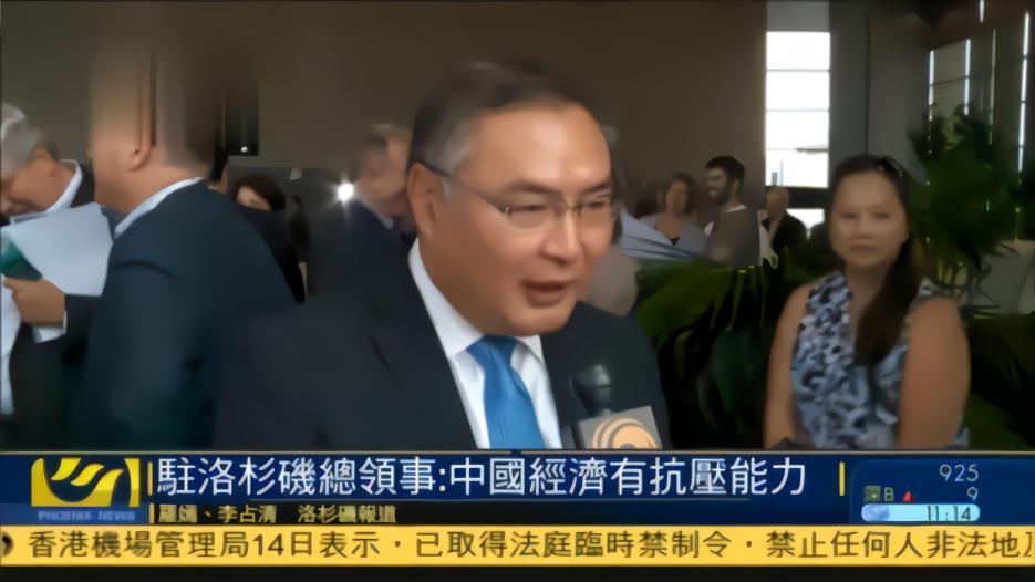 凤凰专访|驻洛杉矶总领事:中美经济不会脱钩
