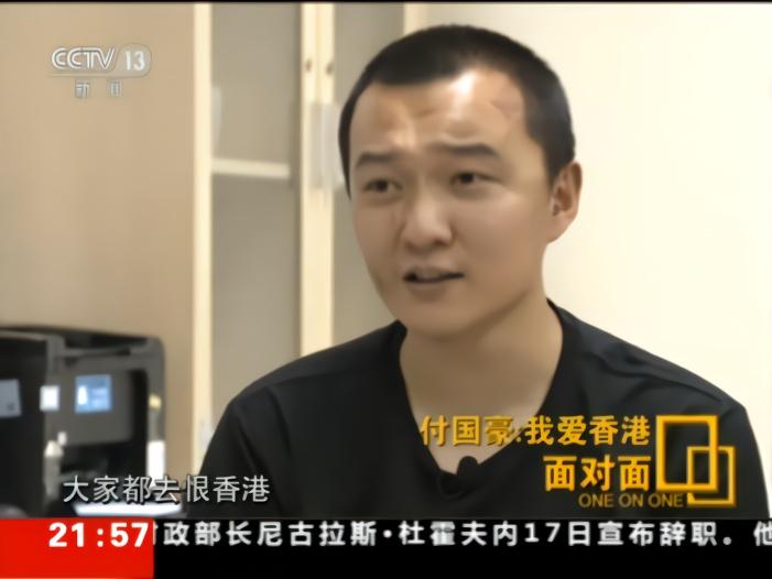 《面对面》付国豪:我爱香港