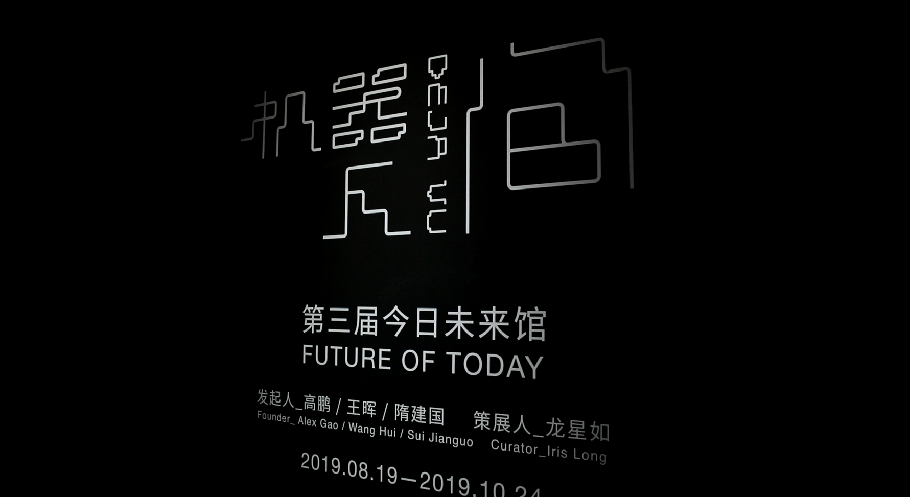 """""""第三届今日未来馆:机器人间""""在京开幕"""