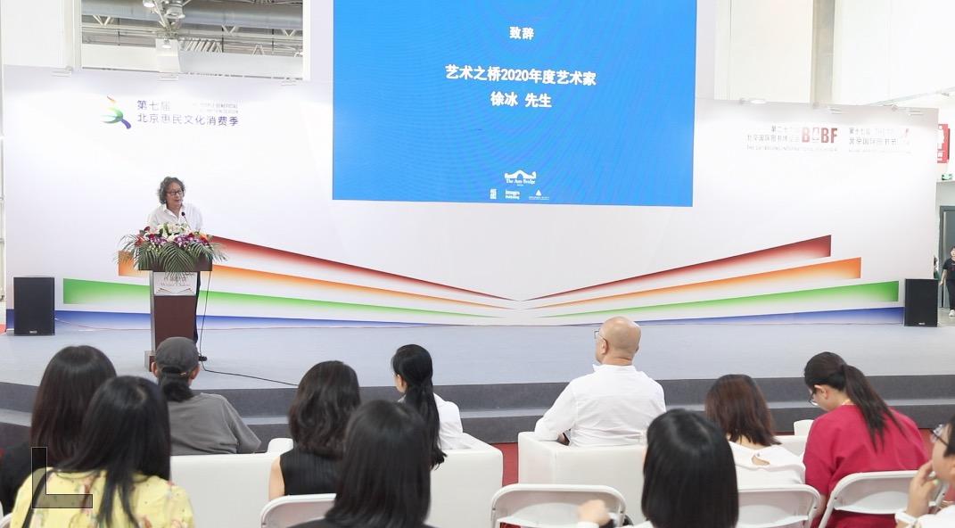 """""""艺术之桥""""2020年度系列发布会在京举办"""