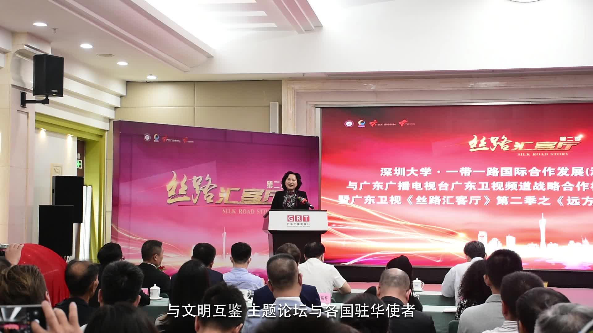 广东卫视与深圳大学•一带一路国际合作发展研究院战略合作协议正式签约!