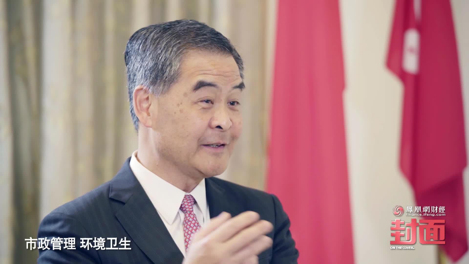独家| 梁振英:香港特首要由中央政府任命