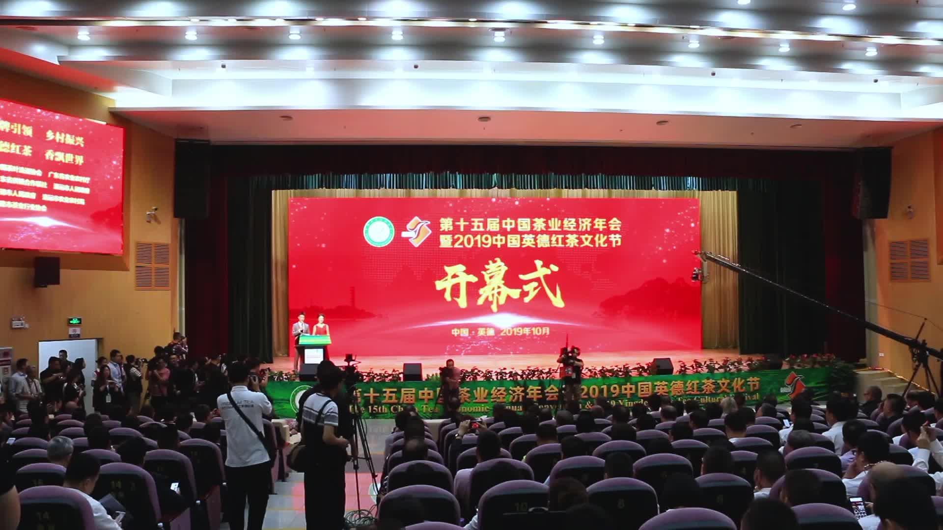 第十五届中国茶业经济年会主题报告会成功举