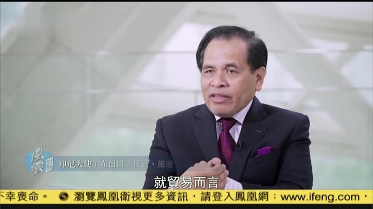 2019-11-14风云对话 专访印尼驻华大使——周浩黎