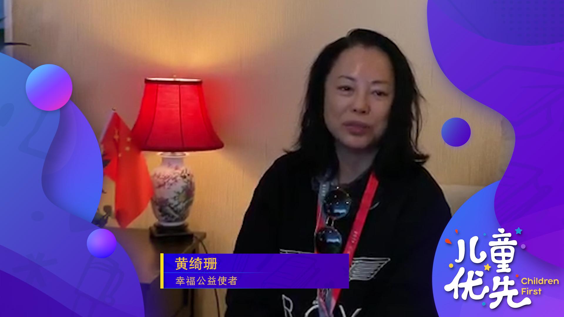 明星助力儿童优先:黄绮珊