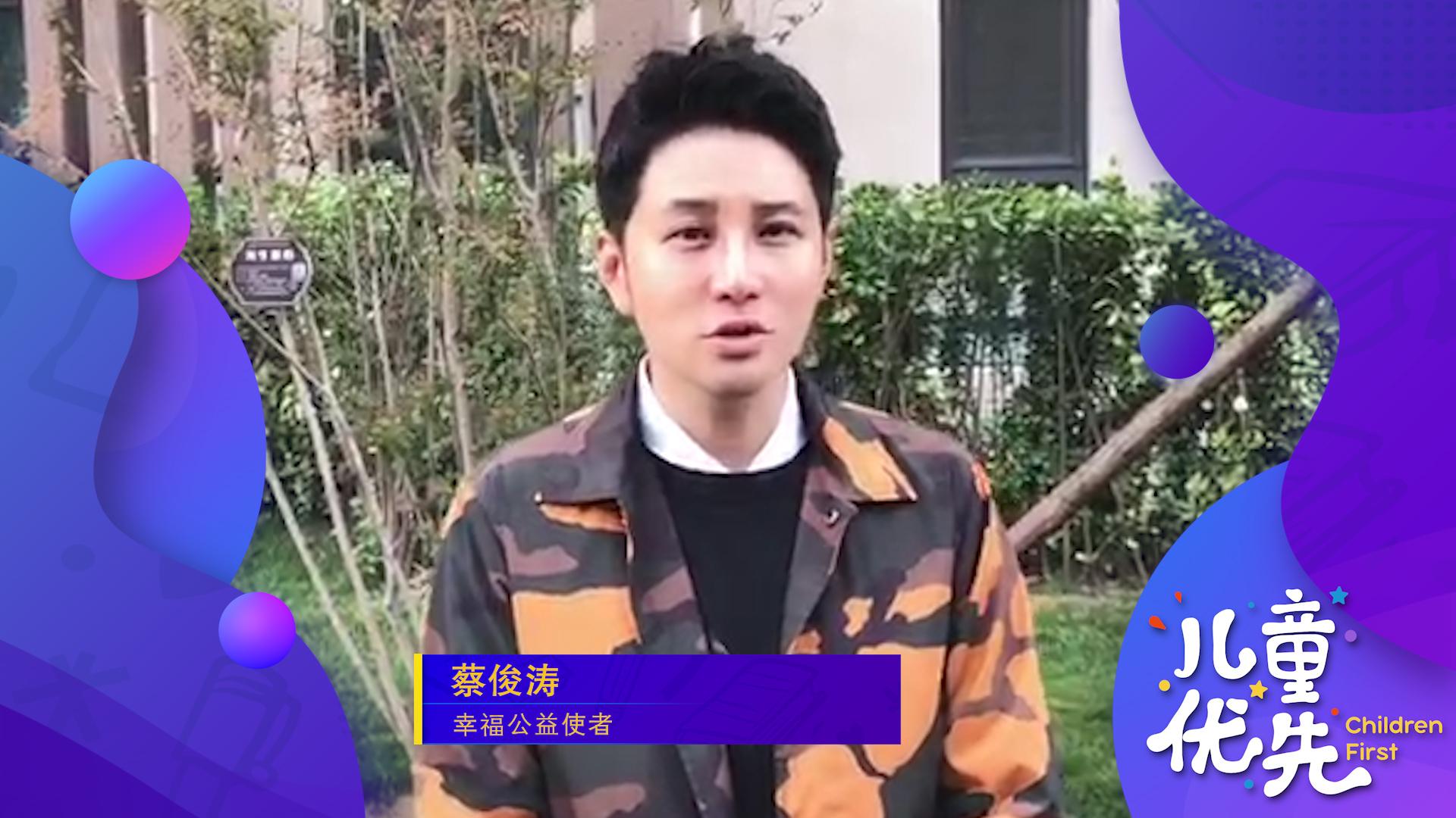 明星助力儿童优先:蔡俊涛