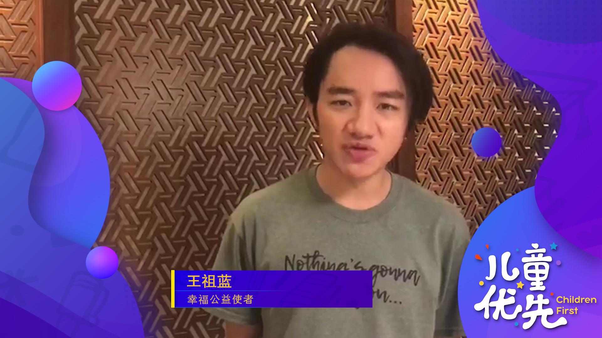 明星助力儿童优先:王祖蓝