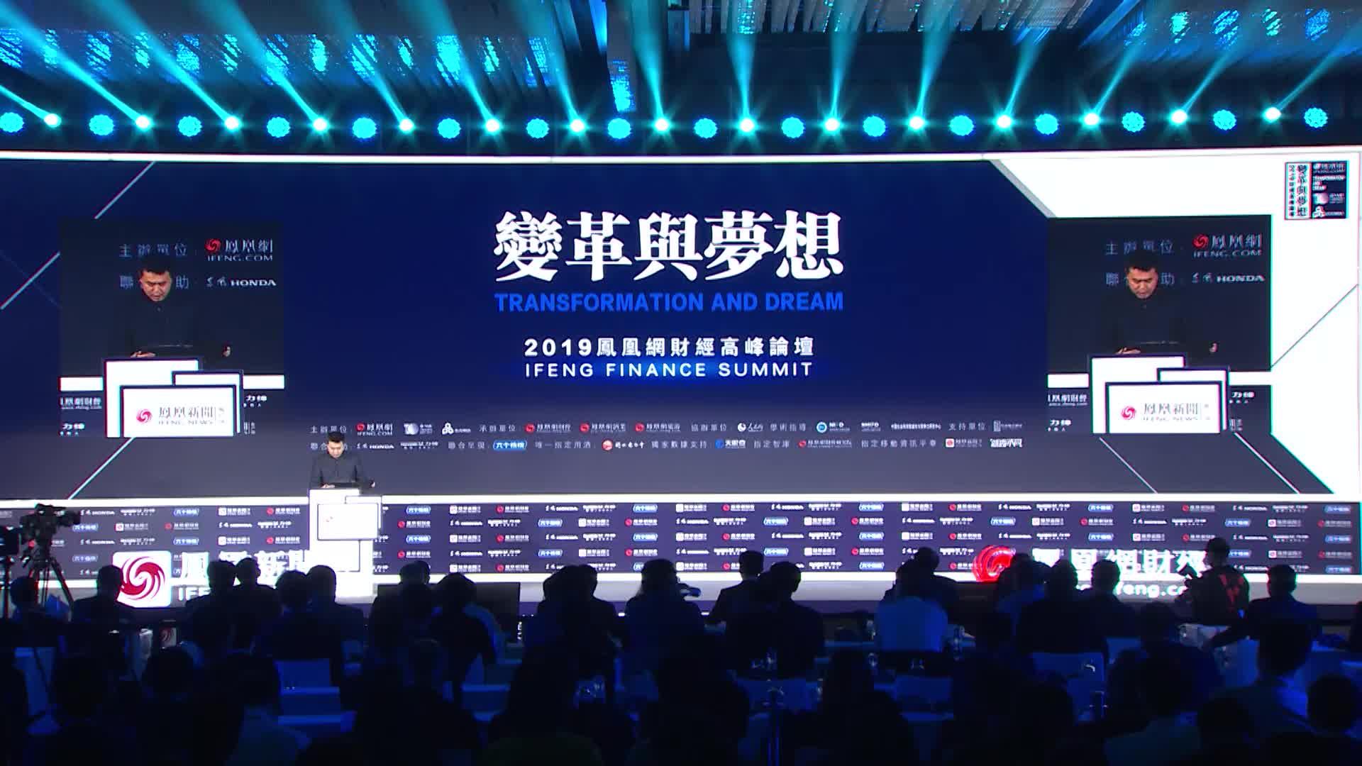 2019财经高峰论坛   凤凰网CEO 凤凰卫视COO刘爽 致辞