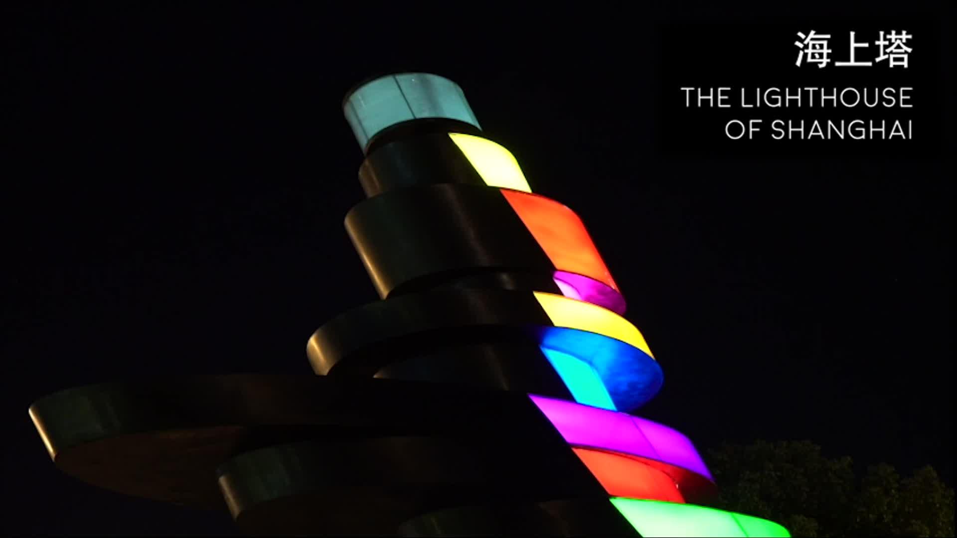 沈凌昊:城市光谱计划