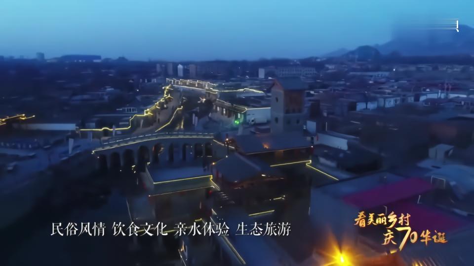 看美丽乡村 庆70华诞丨河北省邯郸市峰峰矿区响堂水镇东和村