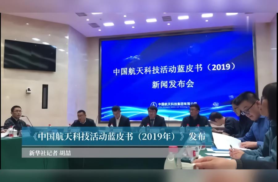 《中国航天科技活动蓝皮书(2019年)》发布