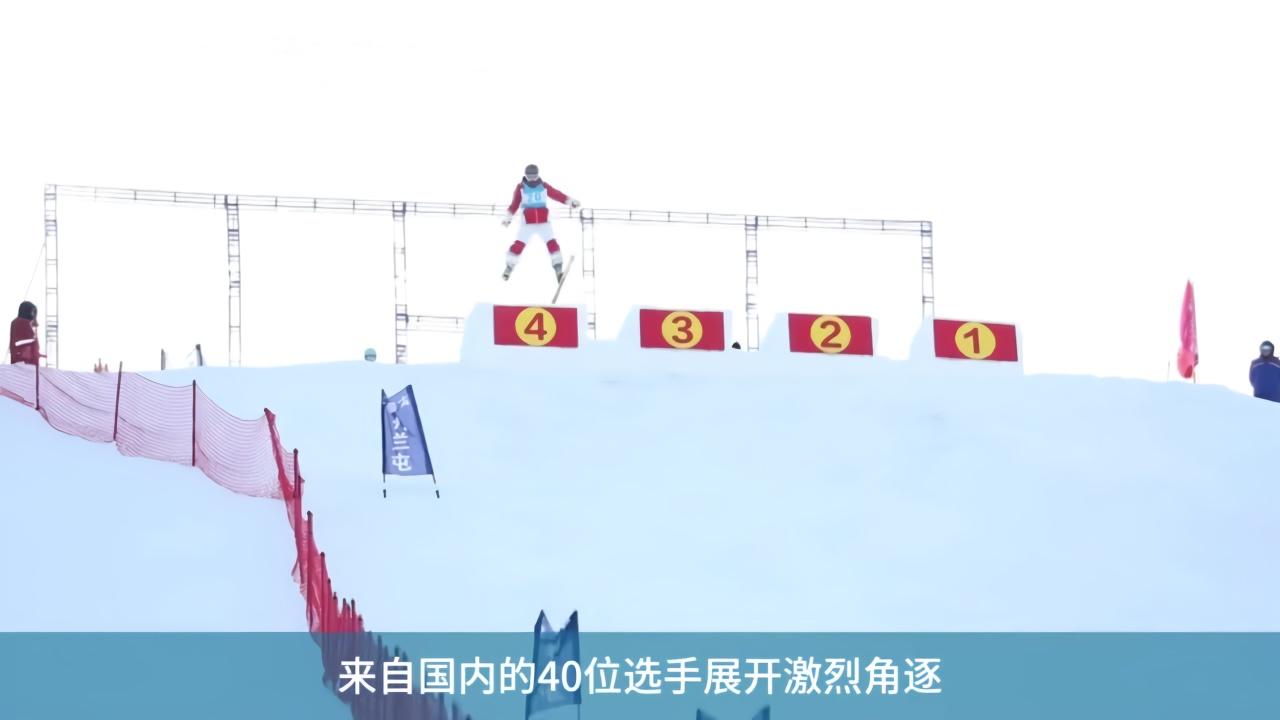 全国自由式滑雪雪上技巧冠军赛精彩开赛
