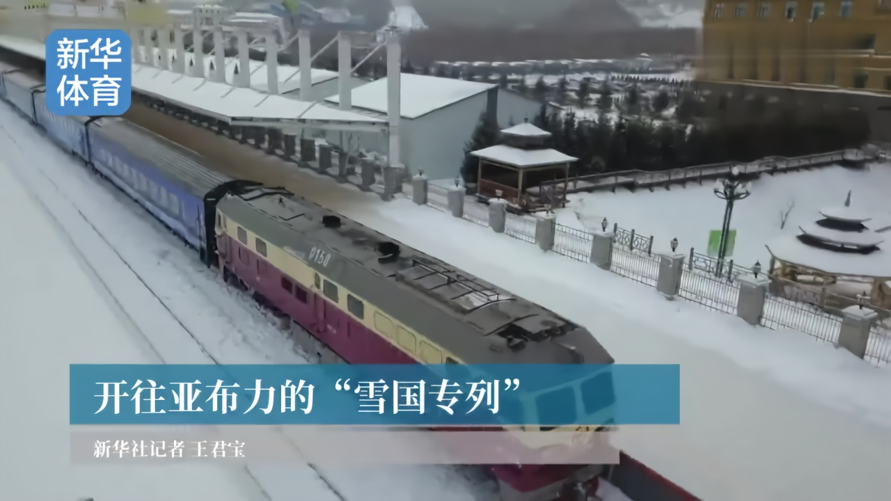 """""""雪国列车""""直奔滑雪胜地亚布力"""