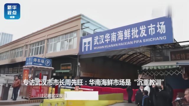 """专访武汉市市长周先旺:华南海鲜市场是""""沉重教训"""""""