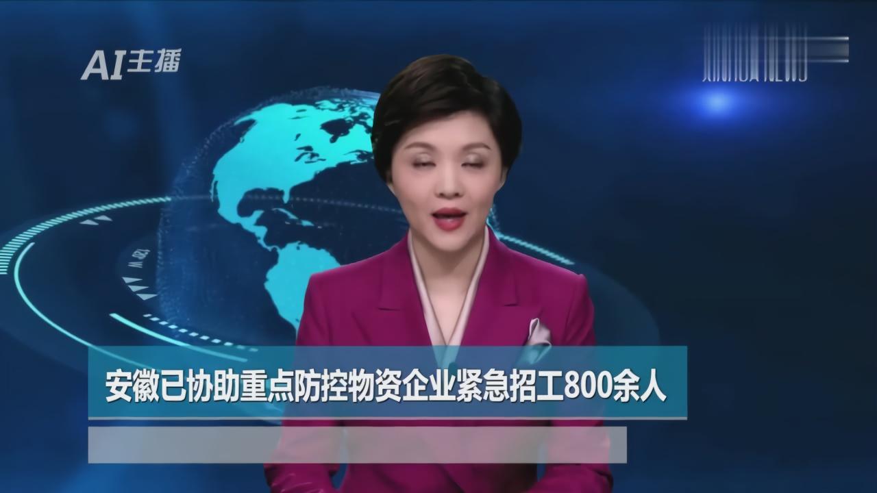AI合成主播|安徽已协助重点防控物资企业紧急招工800余人