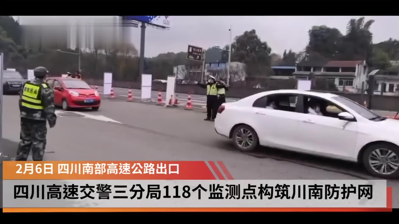 四川高速交警三支队:日均检测15万辆车,118个监测点构筑川南防护网