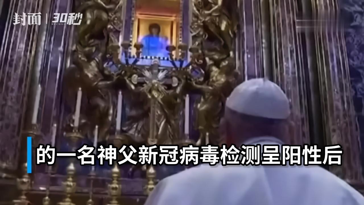 30秒|住所内一神父确诊,教皇方济接受新冠病毒检测结果呈阴性