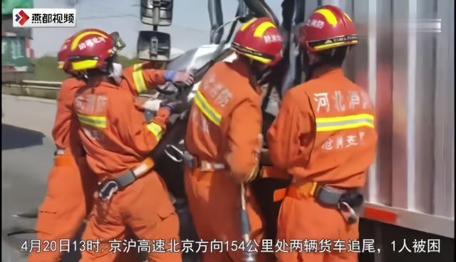 """两车追尾车头被撞瘪,沧州消防员""""公主抱""""救出司机"""