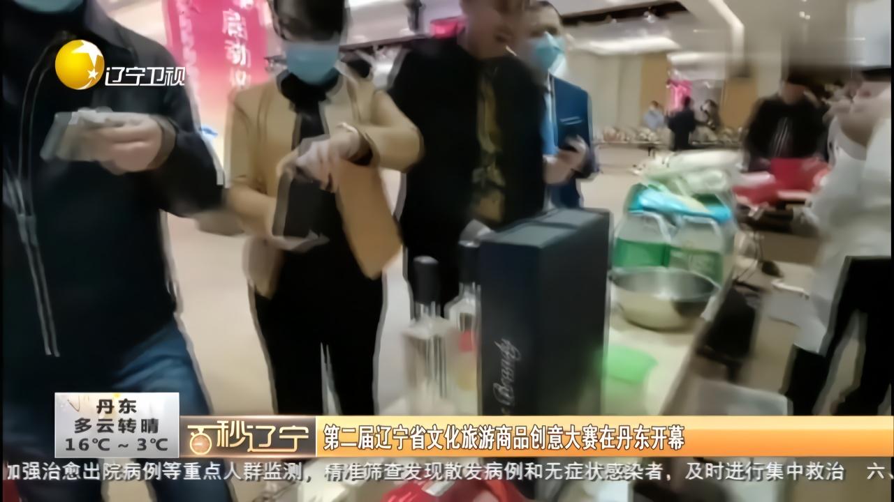 第二届辽宁省文化旅游商品创意大赛在丹东举行