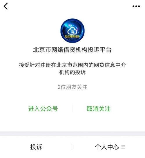 """北京已开通""""北京市网络借贷机构投诉平台"""""""