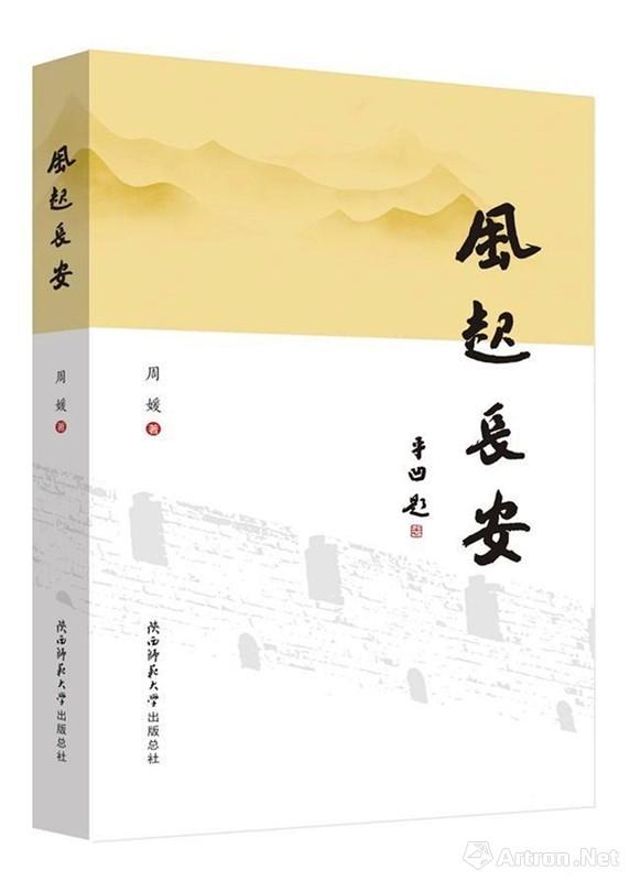 """[雅昌快讯】散文集《风起长安》正式发布 """"两栖作家""""周媛成为业界现象"""