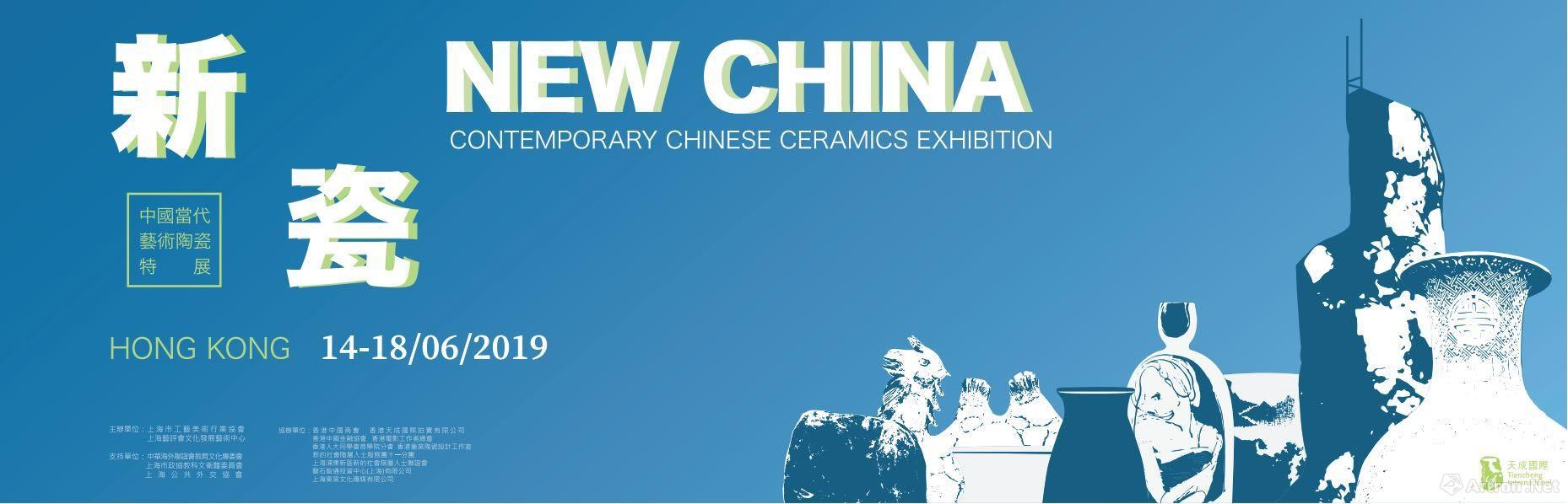 """2019""""新瓷New China""""中国当代艺术陶瓷特展亮相香港"""