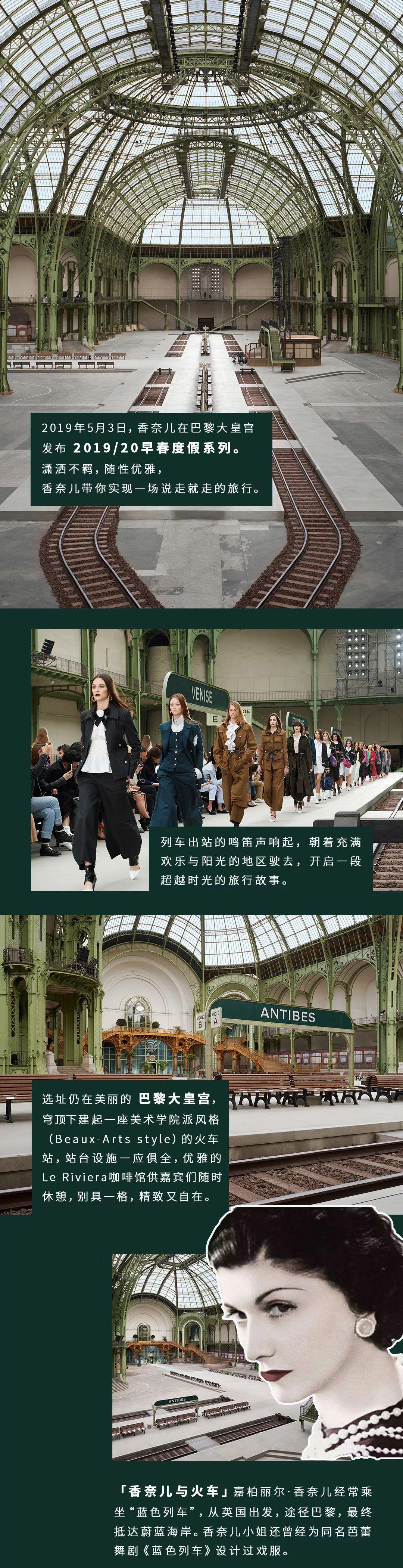 火车站遇见了刘雯陈伟霆,说走就走的旅行CHANEL应该拥有姓名!