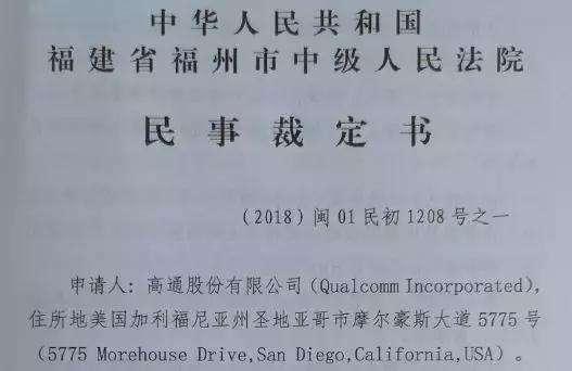 福州中院禁售令:苹果XS系列涉嫌侵权,苹果却故技重施的耍无赖